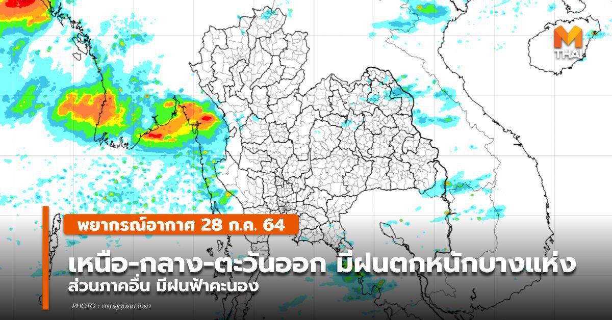 พยากรณ์อากาศ – 28 ก.ค. ทั่วไทยฝนฟ้าคะนอง /เหนือ-กลาง-ตะวันออกมีฝนหนัก