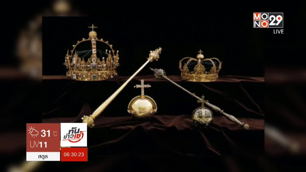 สวีเดนล่าโจรขโมยมงกุฎกษัตริย์-ราชินี ล้ำค่า