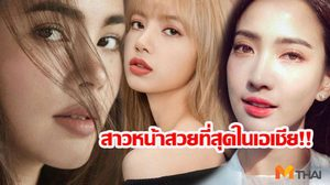 สาวไทยฟาดเพียบ!! ลิซ่า – ญาญ่า – แต้ว นำทีมกวาดอันดับผู้หญิงหน้าสวยที่สุดในเอเชีย