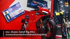 ครม. เห็นชอบ ใบขับขี่ Big Bike นับถอยหลังอวดใบใหม่เพื่อสิงห์นักบิดรุ่นใหญ่