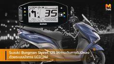 Suzuki Burgman Street 125 ให้การเดินทางไม่มีหลงด้วยระบบนำทาง LCD ใหม่