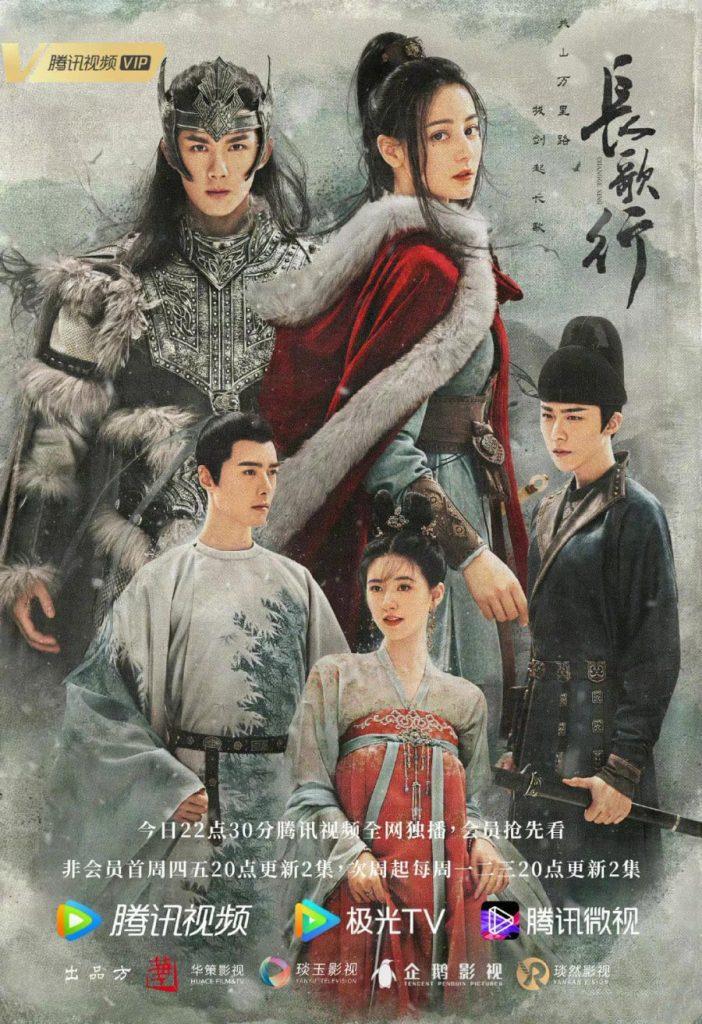ดูซีรี่ส์จีน สตรีหาญ ฉางเกอ The Long March of Princess Changge ซับไทย