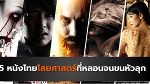 5 หนังไทยไสยศาสตร์ที่หลอนขนหัวลุก