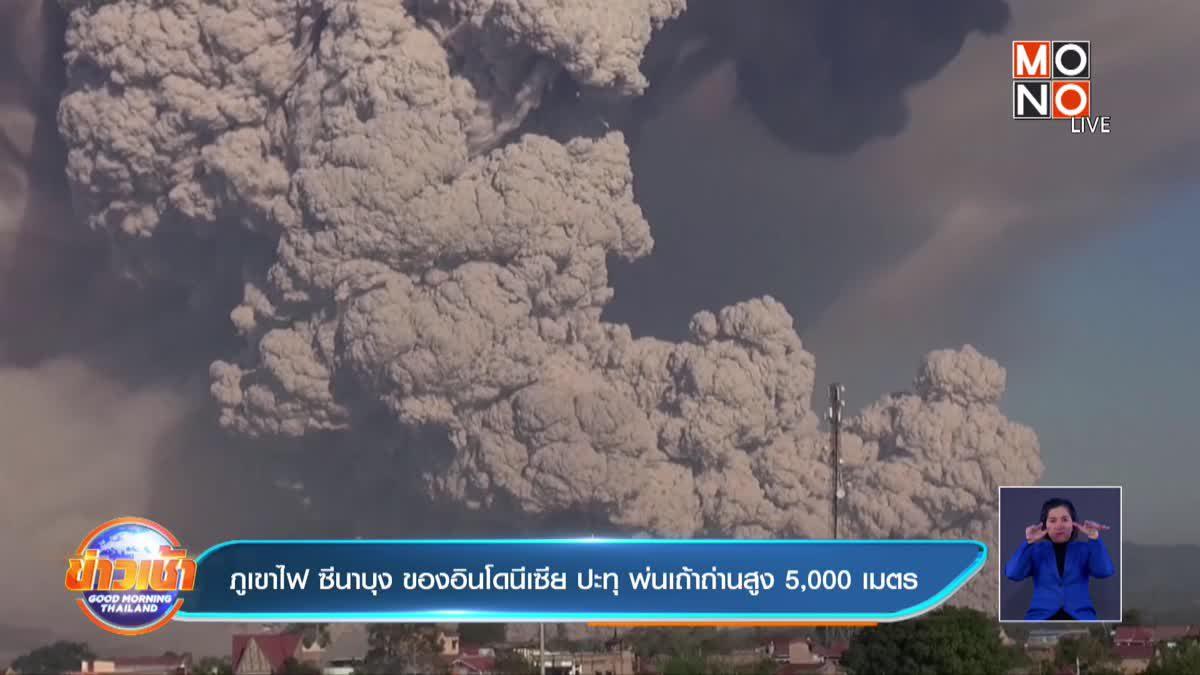 ภูเขาไฟ ซีนาบุง ของอินโดนีเซีย ปะทุ พ่นเถ้าถ่านสูง 5,000 เมตร