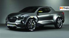Hyundai เผย ปล่อยรถกระบะ Santa Cruz ลงตลาดมะกันแน่นอนปี 2020
