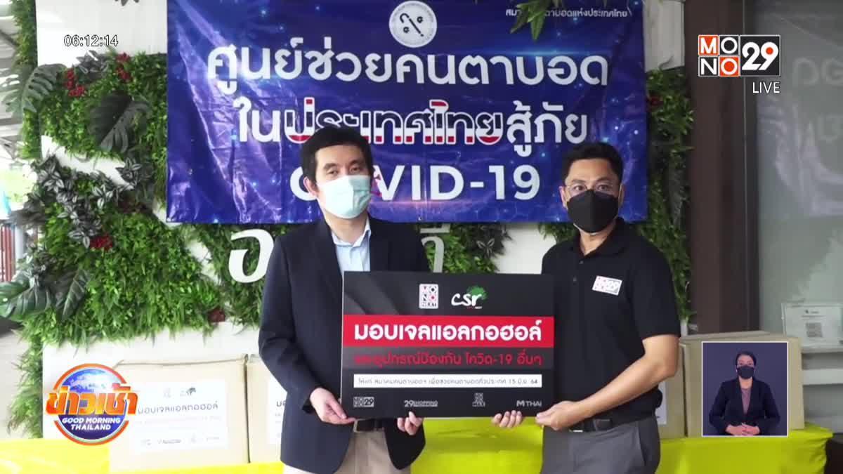 MONO มอบเจลแอลกอฮอล์และหน้ากากอนามัยให้สมาคมคนตาบอดฯ