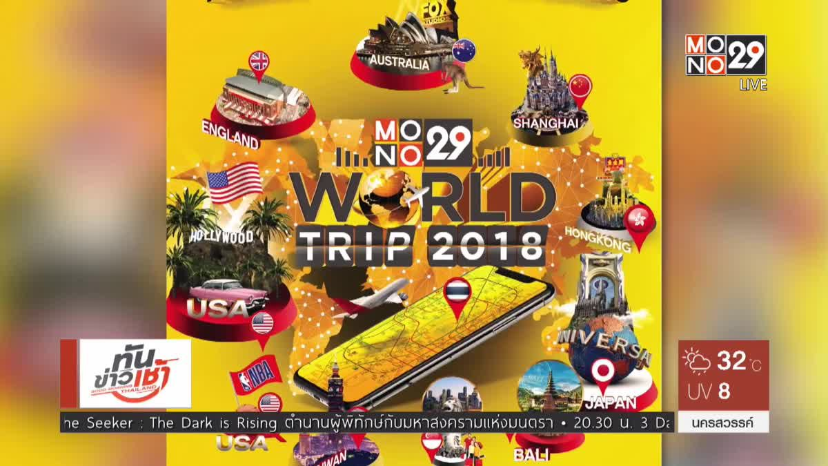 """Mono29 จัดกิจกรรมพิเศษ """"Mono29 World Trip 2018"""""""