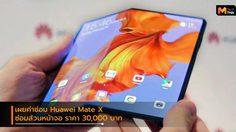 เผยราคาซ่อมหน้าจอ Huawei Mate X สูงถึง 30,000 บาท