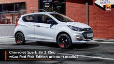 Chevrolet Spark ส่ง 2 สีใหม่ พร้อม Red Pick Edition แก่แฟน ๆ แดนกิมจิ