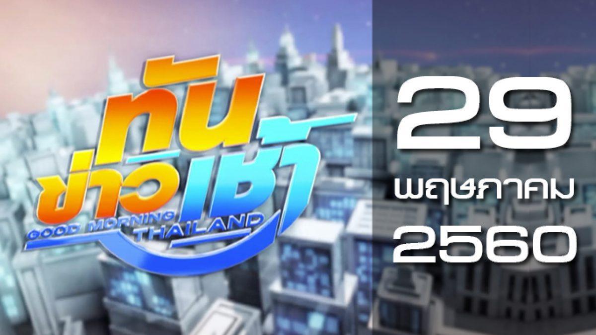 ทันข่าวเช้า Good Morning Thailand 29-05-60