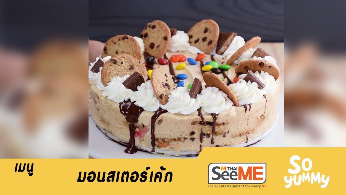 วิธีทำมอนสเตอร์เค้ก เค้กที่ไม่ต้องมีเตาอบก็ทำได้
