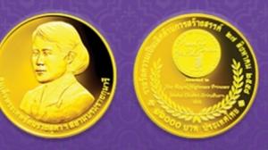 กรมธนารักษ์ แจ้งเปิดจองเหรียญที่ระลึก สมเด็จพระเทพฯ วันนี้-30 เม.ย.60