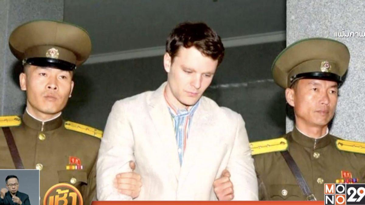 สหรัฐฯ เผยผลชันสูตรศพนักศึกษาที่ถูกเกาหลีเหนือจับกุม
