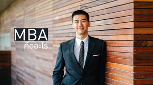 หลักสูตร MBA คืออะไร