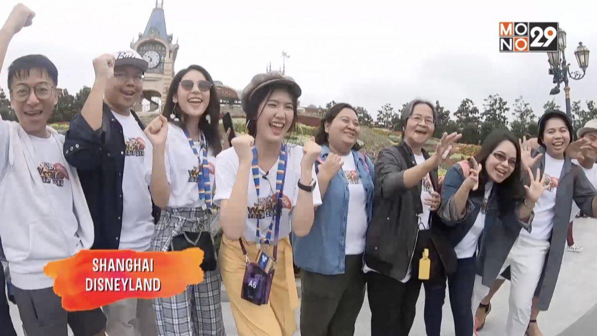 Mono29 World Trip 2018 : Journey Shanghai