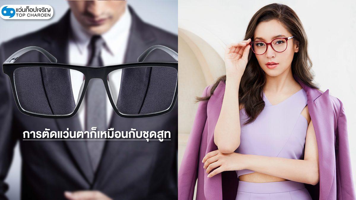 """แว่นท็อปเจริญแนะ """"เลือกแว่นตาก็เหมือนกับชุดสูท"""" ตัดแล้วต้องสวมสบาย ใส่พอดี และเสริมบุคลิกให้ดูดีขึ้น"""