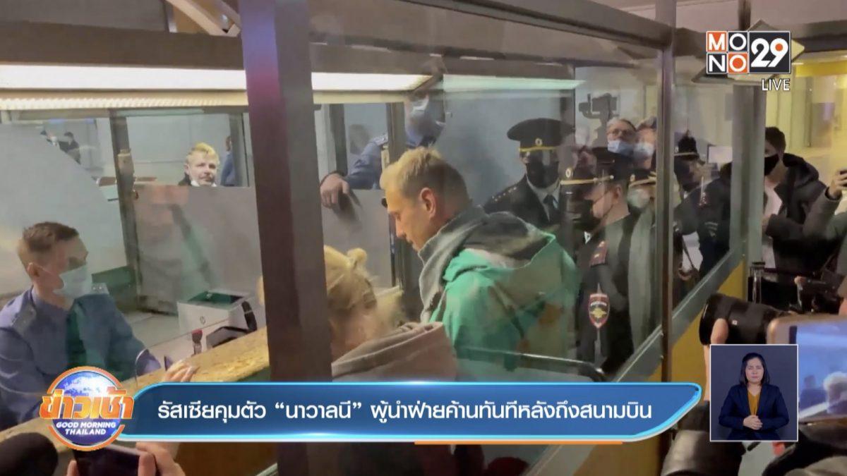"""รัสเซียคุมตัว """"นาวาลนี"""" ผู้นำฝ่ายค้านทันทีหลังถึงสนามบิน"""