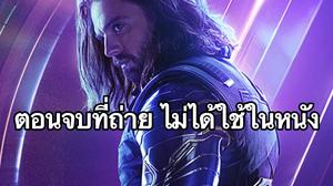 เซบาสเตียน สแตน เผย ตอนจบที่เขาถ่ายทำ กลับไม่ไช่ตอนจบที่เห็นในหนัง Avengers: Endgame