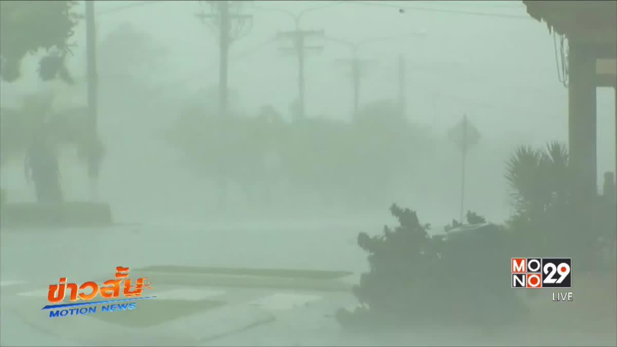 พายุไซโคลนเด็บบี้ถล่มออสเตรเลีย