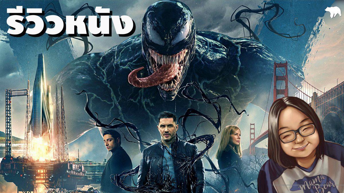 รีวิวหนัง Venom