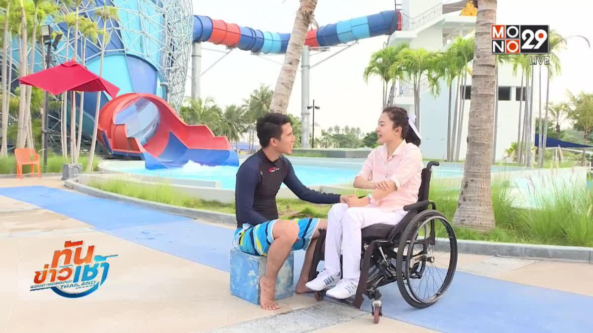 เจษฎาพาลุย : สาวไทยหัวใจสตรอง ทดสอบอุปกรณ์พิเศษสำหรับคนพิการ