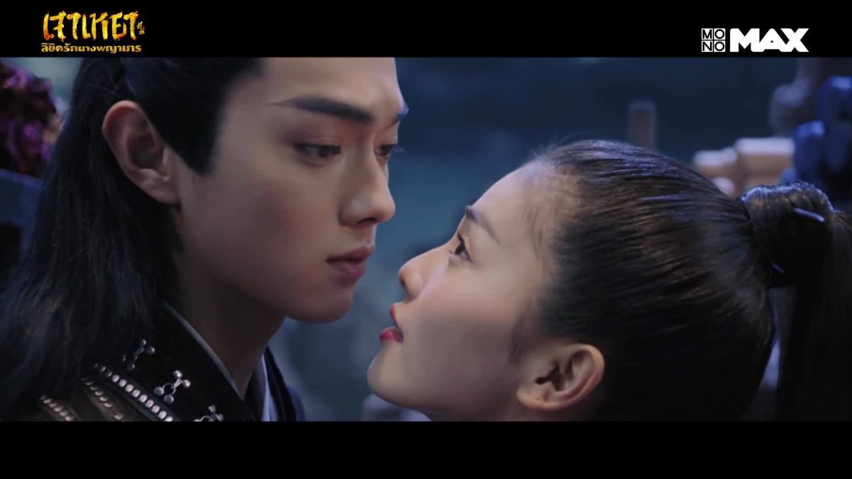 ยั่วผู้ชายไสตล์นางพญามาร | Zhao Yao เจาเหยา ลิขิตรักนางพญามาร