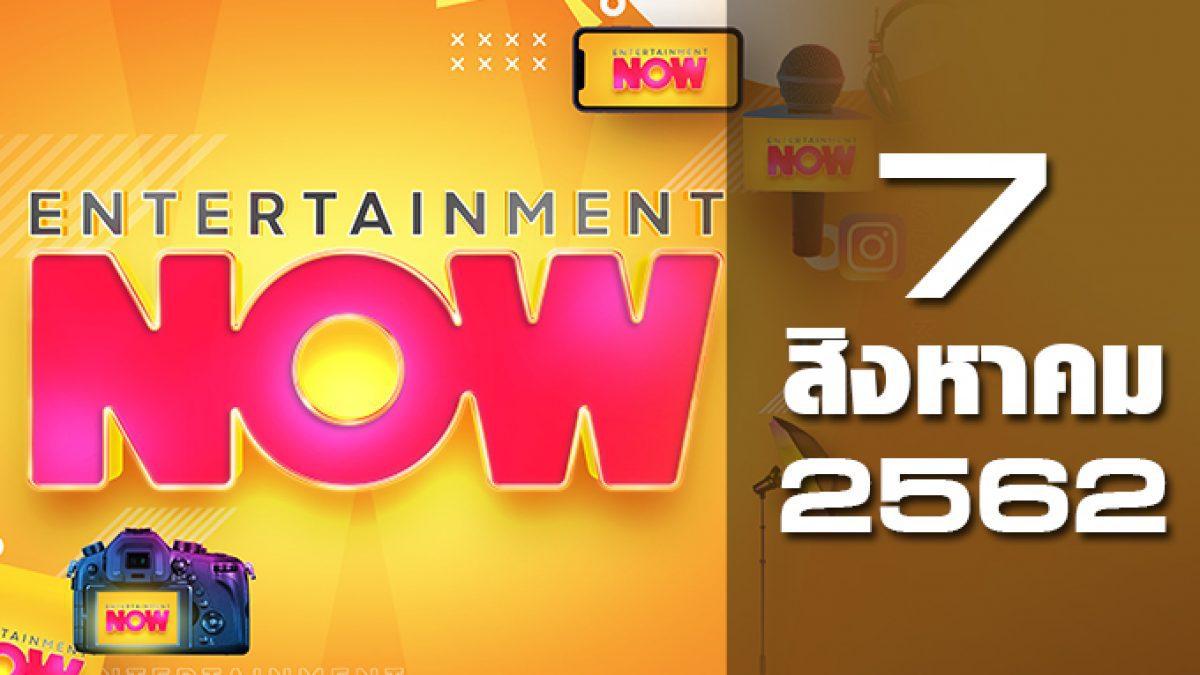 Entertainment Now Break 1 07-08-62
