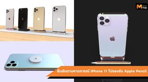 Ming-Chi Kuo เผยสิ่งที่จะได้เห็นใน iPhone 11 (2019)