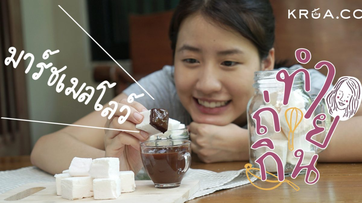 ทำ/ถ่าย/ กิน - EP07 Mashmallow