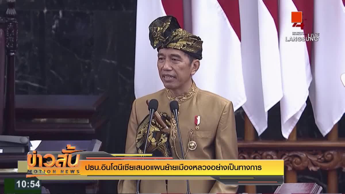 ปธน.อินโดนีเซียเสนอแผนย้ายเมืองหลวงอย่างเป็นทางการ