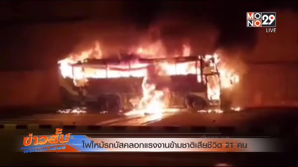 ไฟไหม้รถบัสคลอกแรงงานข้ามชาติเสียชีวิต 21 คน