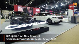 KIA ชูไฮไลท์ All-New Carnival พร้อมแคมเปญพิเศษในงาน Motor Show 2021