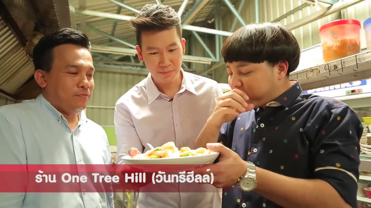 At Night Variety - ร้าน One Tree Hill & ร้าน Think Cafe (1 พ.ค.59)