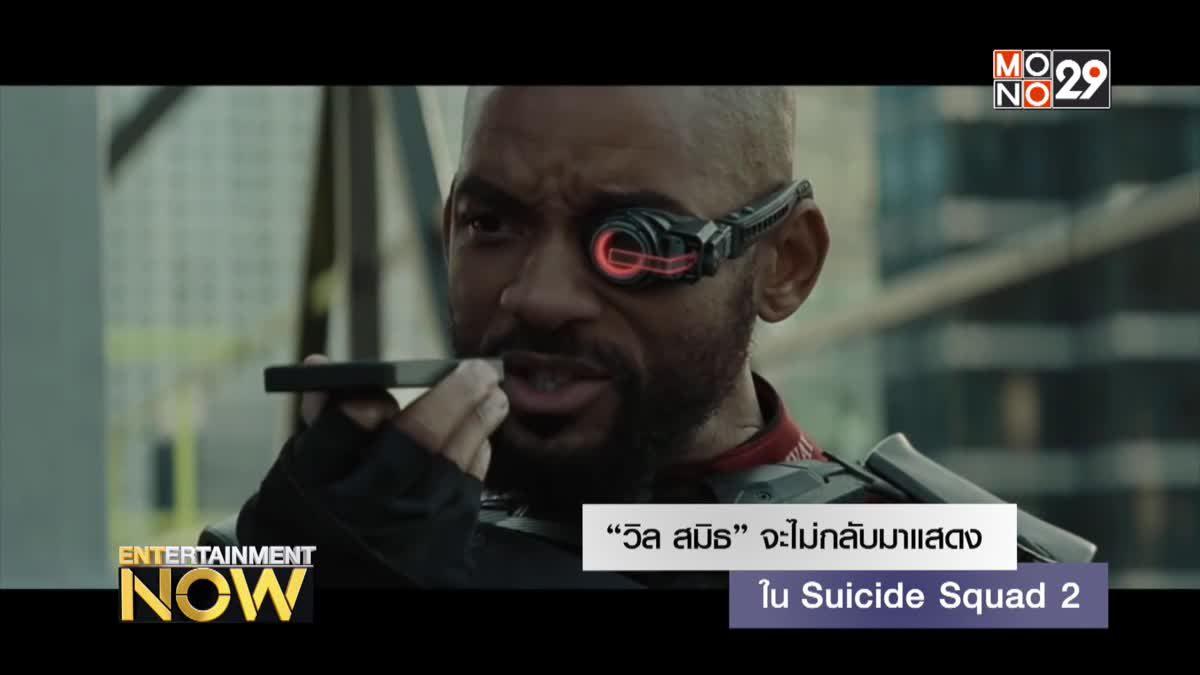 """""""วิล สมิธ"""" จะไม่กลับมาแสดงใน Suicide Squad 2"""
