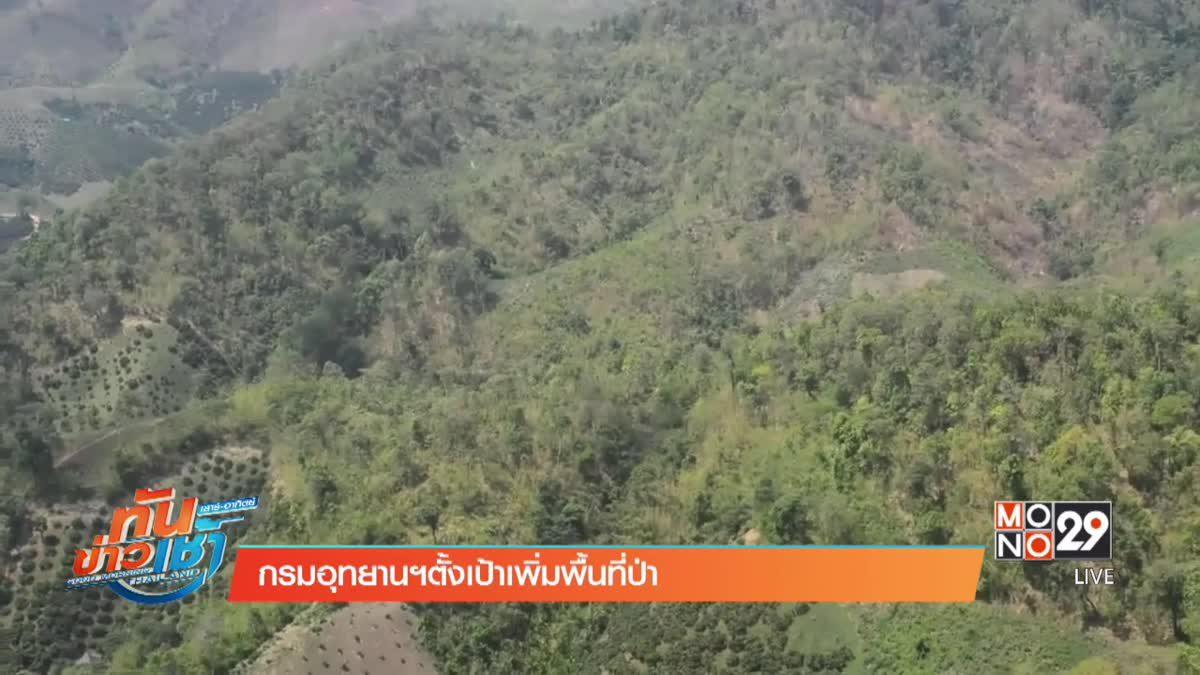 กรมอุทยานฯตั้งเป้าเพิ่มพื้นที่ป่า
