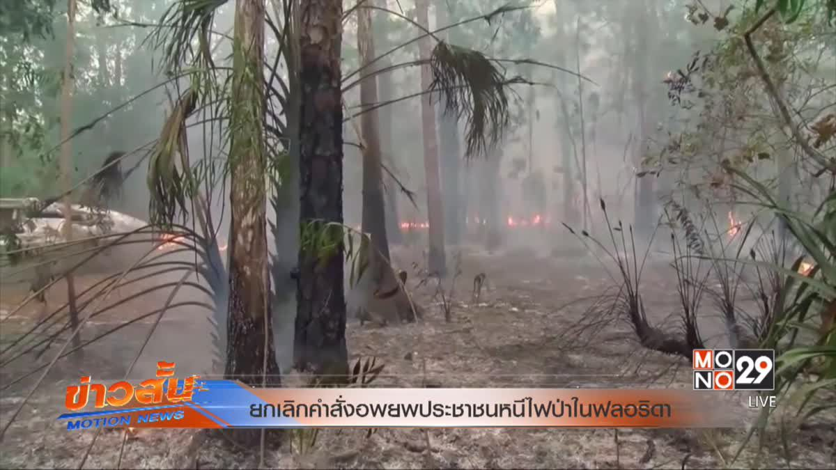 ยกเลิกคำสั่งอพยพประชาชนหนีไฟป่าในฟลอริดา