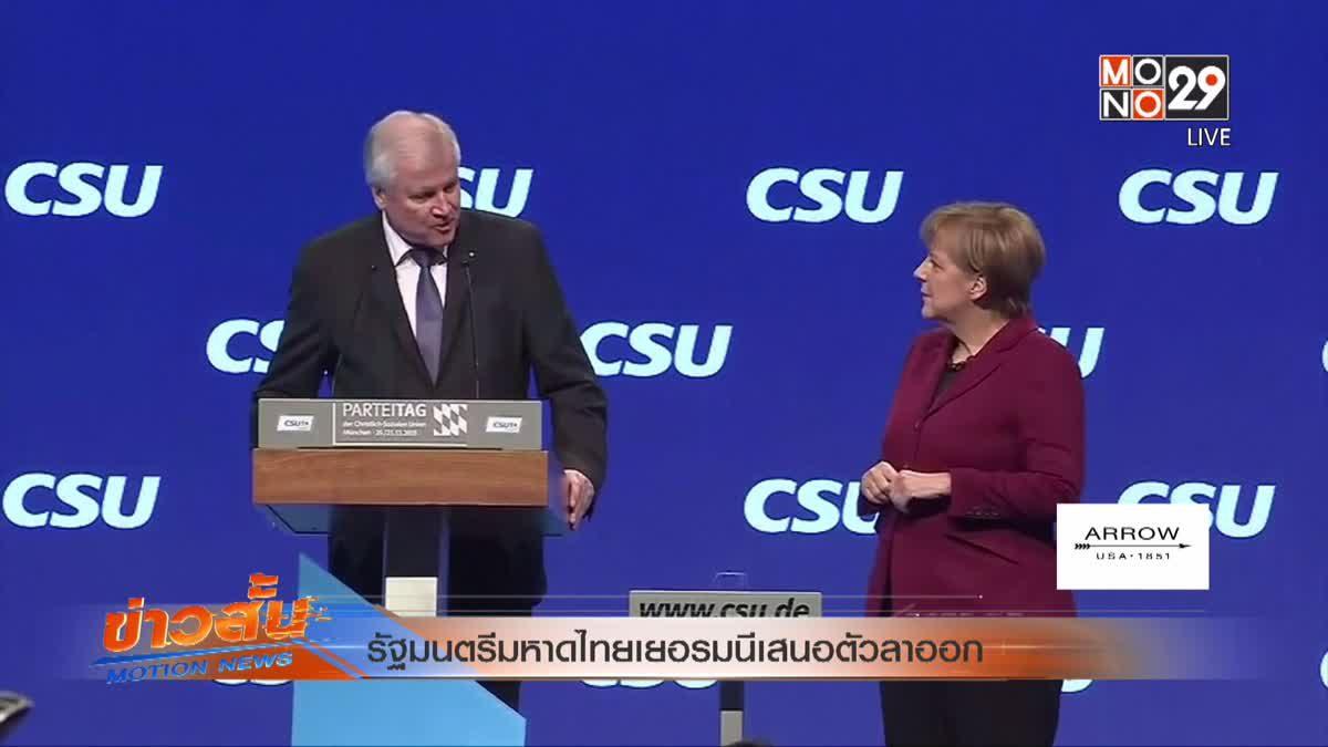 รัฐมนตรีมหาดไทยเยอรมนีเสนอตัวลาออก