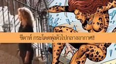 ชีตาห์ โชว์พลังความเร็วพุ่งตัวขึ้นไปกลางอากาศ ในคลิปจากกองถ่ายหนัง Wonder Woman 1984