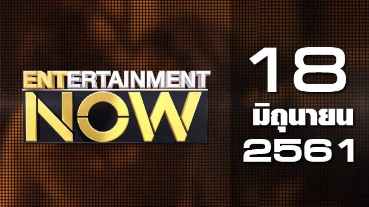 Entertainment Now Break 1 18-06-61