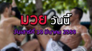 โปรแกรมมวยไทยวันนี้ วันเสาร์ที่ 19 มีนาคม 2559