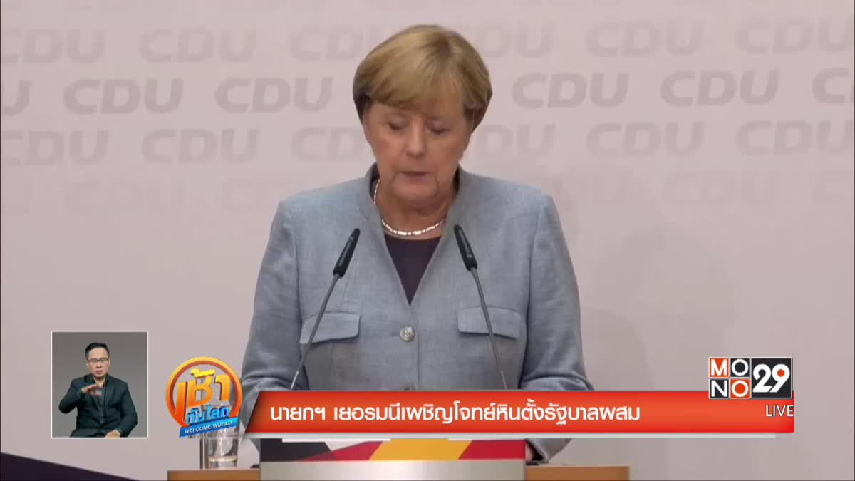 นายกฯ เยอรมนีเผชิญโจทย์หินตั้งรัฐบาลผสม
