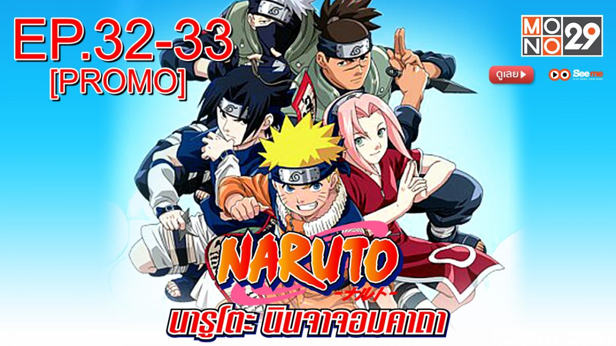 Naruto นารูโตะ นินจาจอมคาถา EP.32-33 [PROMO]