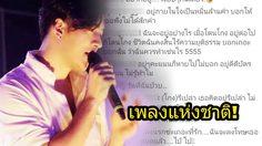 ไปฟังกัน! เพลงอะไรเหมาะกับเมืองไทยตอนนี้?!