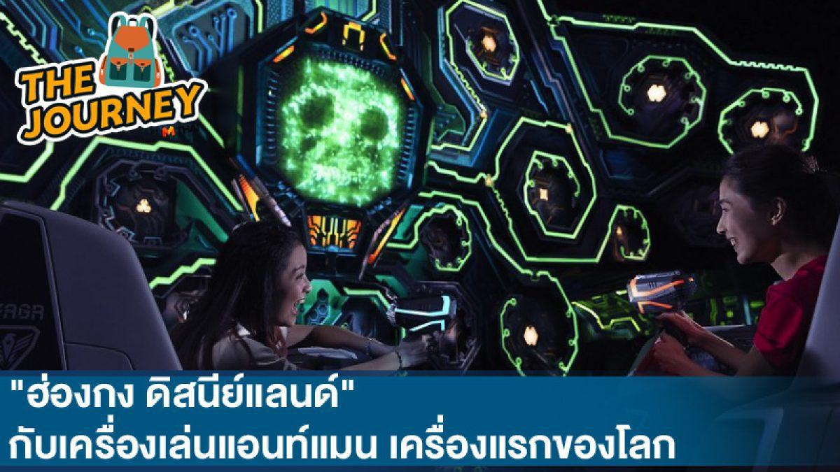 """พาเที่ยว """"ฮ่องกง ดิสนีย์แลนด์"""" และเปิดประสบการณ์ใหม่กับเครื่องเล่นแอนท์แมน """"Nano Battle!"""" เครื่องแรกของโลก"""