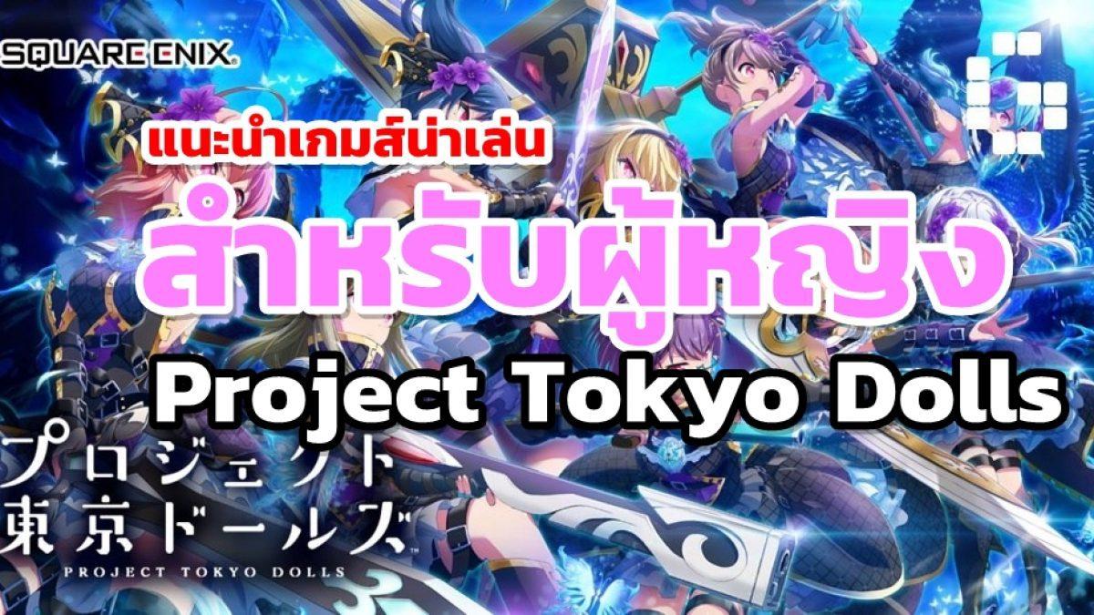 Project Tokyo Dolls เกมส์มือถือโมเอะ จาก Square Enix ใครชอบสาวๆ อนิเมะ ต้องเล่นเกมส์นี้ [แนะนำเกมส์]