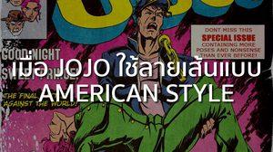 JOJO ล่าข้ามศตวรรษ ในลายเส้นแบบ American Comics จะมันส์ขนาดไหน