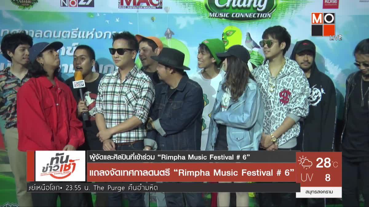 """แถลงจัดเทศกาลดนตรี """"Rimpha Music Festival # 6"""""""