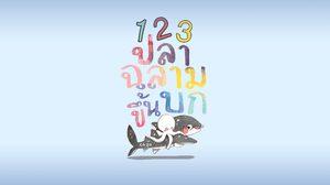 """""""1 2 3 ปลาฉลามขึ้นบก"""" เรียนรู้และผจญภัยในโลกวรรณกรรมสำหรับเด็ก"""