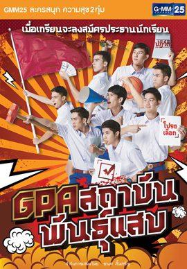 GPA_logo_poster