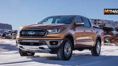 2019 Ford Ranger ปิ๊กอัพเด่นเรื่องประหยัดน้ำมัน ถึงมือดีลเลอร์ทั่วอเมริกา มกราคมปีหน้า